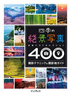 四季の絶景写真 撮影テクニック&撮影地ガイド 日本ベストセクション400