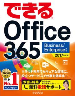 できるOffice 365 Business/Enterprise対応 2017年度版