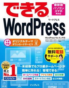 できるWordPress WordPress Ver.4.x対応