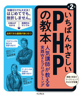 いちばんやさしいPHPの教本 第2版 人気講師が教える実践Webプログラミング