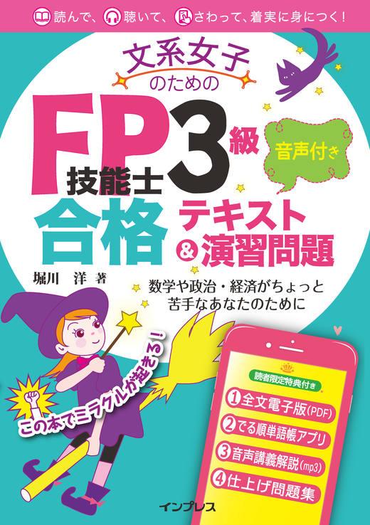 文系女子のためのFP技能士3級 音声付き合格テキスト&演習問題
