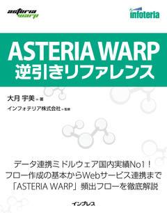 ASTERIA WARP逆引きリファレンス