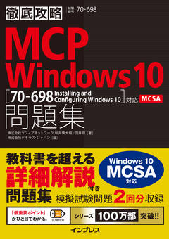 徹底攻略MCP問題集Windows 10[70-698:Installing and Configuring Windows 10]対応