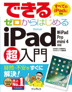 できるゼロからはじめるiPad超入門 新 iPad/Pro/mini 4対応