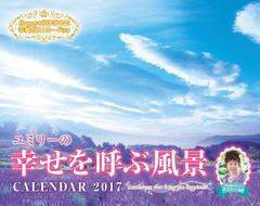 ユミリーの幸せを呼ぶ風景 CALENDAR 2017