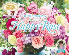 幸せを引き寄せるユミリーの Happy Rose Calendar 2017