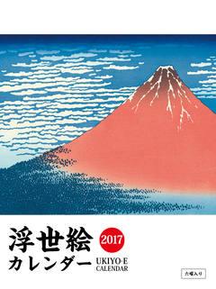 浮世絵カレンダー 2017