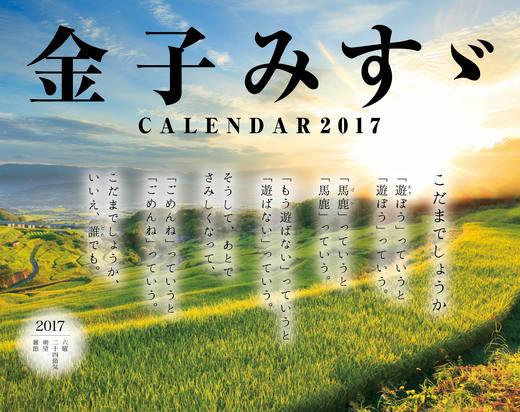 金子みすヾ CALENDAR 2017