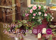 12ヶ月の小さな花のある暮らし 2017 ~Flowers&plants~