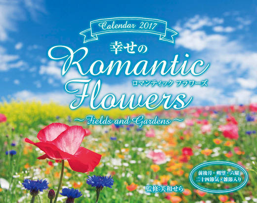 幸せのRomantic Flowers ~Fields and Gardens~