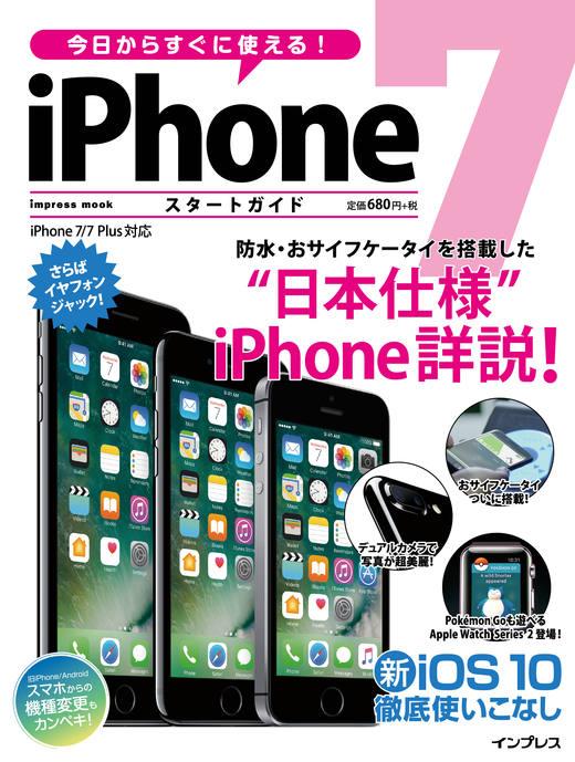 今日からすぐに使える!iPhone 7スタートガイド