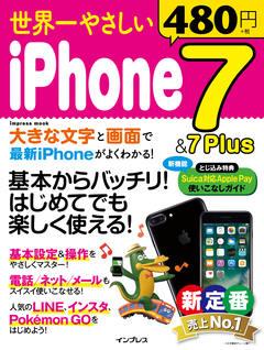 世界一やさしい iPhone 7&7 Plus