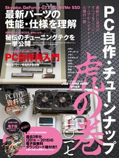 PC自作・チューンナップ虎の巻 二〇一七【DOS/V POWER REPORT 特別編集】