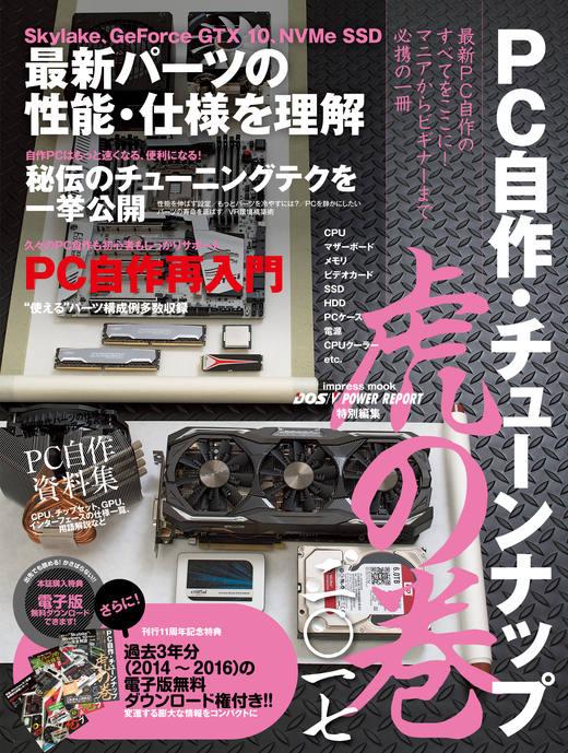 PC自作・チューンナップ虎の巻 二〇一七