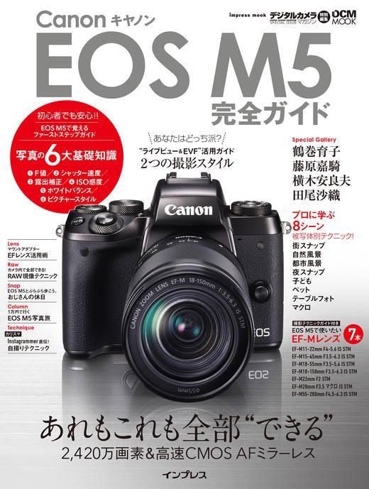 キヤノン EOS M5 完全ガイド