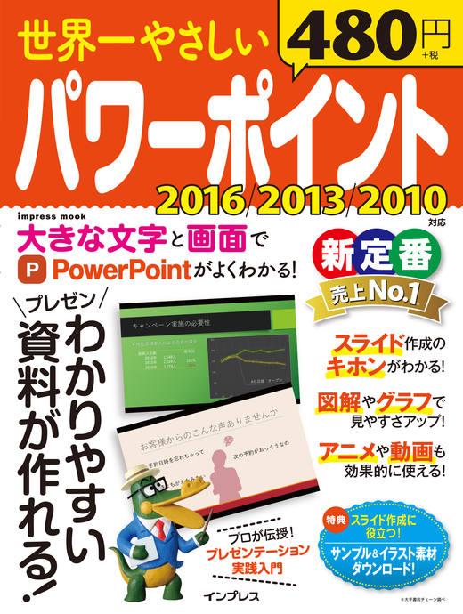 世界一やさしい パワーポイント 2016/2013/2010対応