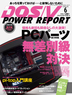 DOS/V POWER REPORT 2016年6月号