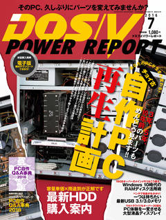 DOS/V POWER REPORT 2016年7月号(5月売)
