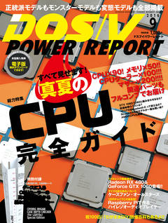 DOS/V POWER REPORT 2016年9月号