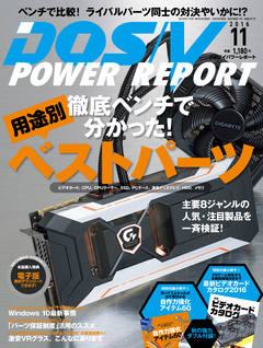 DOS/V POWER REPORT 2016年11月号