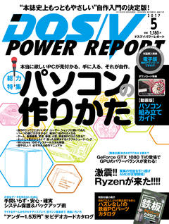 DOS/V POWER REPORT 2017年5月号