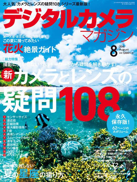 デジタルカメラマガジン 2016年8月号