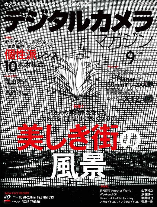 デジタルカメラマガジン 2016年9月号