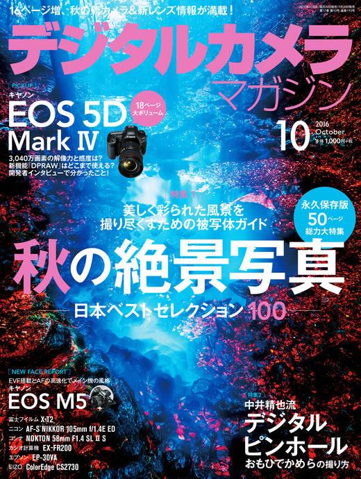 デジタルカメラマガジン 2016年10月号