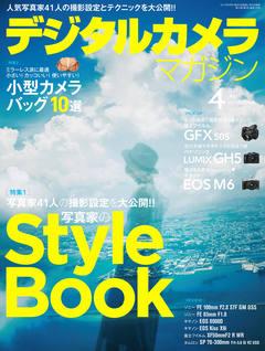 デジタルカメラマガジン 2017年4月号