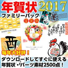 年賀状ファミリーパック2017
