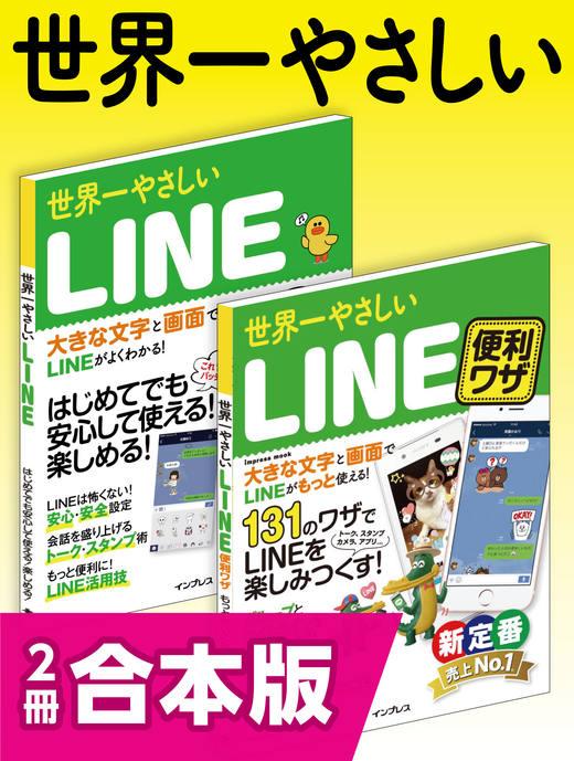 世界一やさしいLINE&LINE便利ワザ