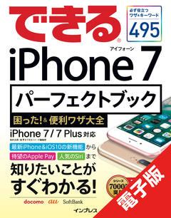 できる iPhone 7 パーフェクトブック 困った!&便利ワザ大全 iPhone 7/7 Plus対応