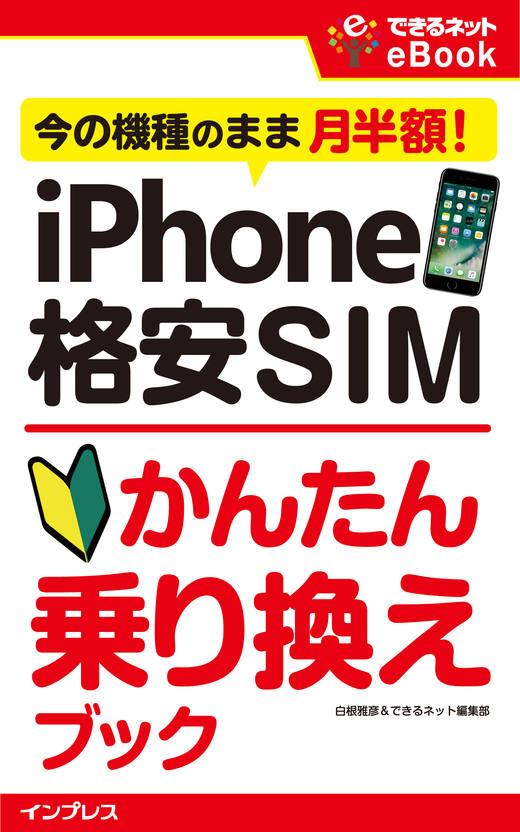 iPhone 格安SIMかんたん乗り換えブック 今の機種のまま月半額![できるネット eBookシリーズ]