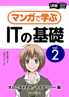 マンガで学ぶ ITの基礎 Vol.2 オムニチャネル/マイナンバー編 [impress Digital Books]