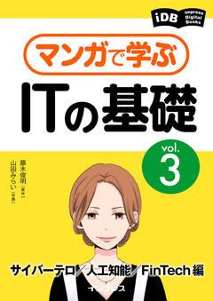 マンガで学ぶ ITの基礎 Vol.3 サイバーテロ/人工知能/FinTech編 [impress Digital Books]