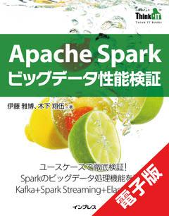 Apache Sparkビッグデータ性能検証(Think IT Books)