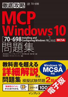徹底攻略MCP問題集Windows 10[70-698:Installing and Configuring Windows 10]対応