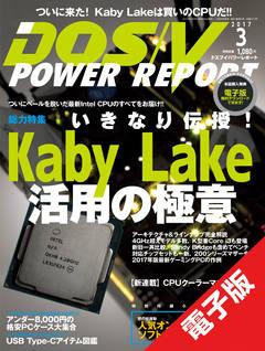 DOS/V POWER REPORT 2017年3月号