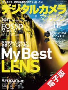 デジタルカメラマガジン 2016年11月号