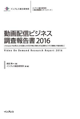 動画配信ビジネス調査報告書2016 電子版