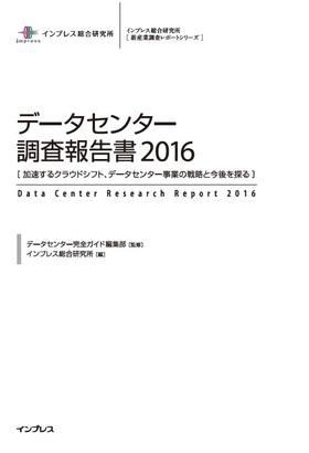 データセンター調査報告書2016 電子版