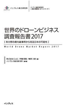 世界のドローンビジネス調査報告書2017