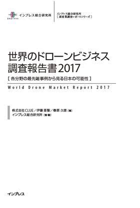 世界のドローンビジネス調査報告書2017 電子版