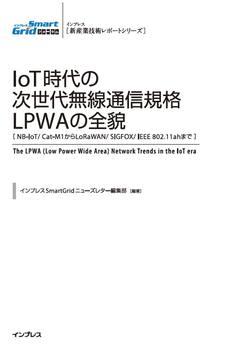 IoT時代の次世代無線通信規格LPWAの全貌