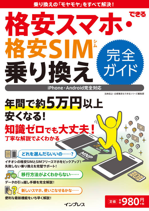 できる格安スマホ・格安SIM 乗り換え完全ガイド