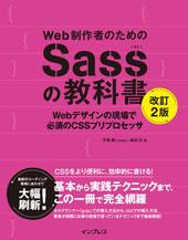 Web制作者のためのSassの教科書 改訂2版 Webデザインの現場で必須のCSSプリプロセッサ