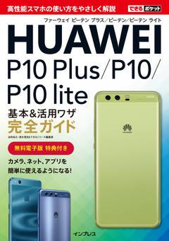 できるポケット HUAWEI P10 Plus/P10/P10 lite基本&活用ワザ完全ガイド