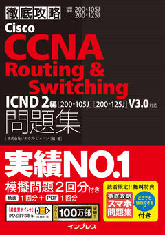 徹底攻略Cisco CCNA Routing&Switching問題集ICND2編[200-105J][200-125J]V3.0対応