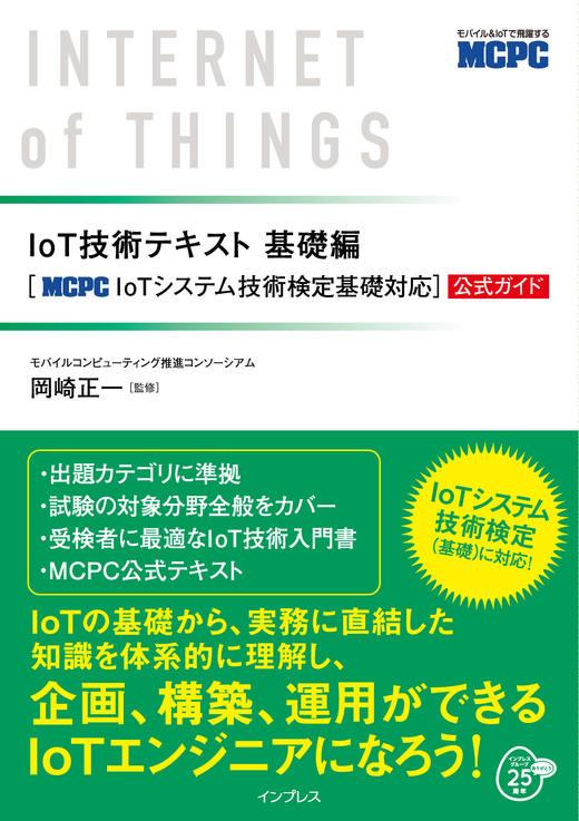 IoT技術テキスト基礎編 [MCPC IoTシステム技術検定基礎対応]公式ガイド