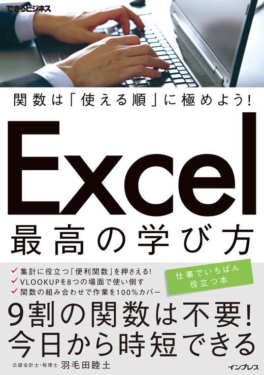 関数は「使える順」に極めよう! Excel最高の学び方